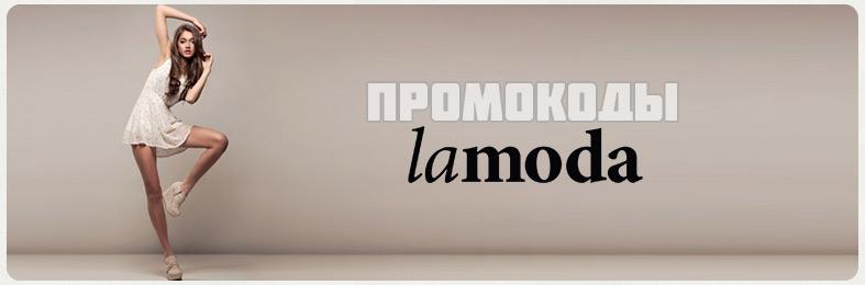 lamoda-pomocode